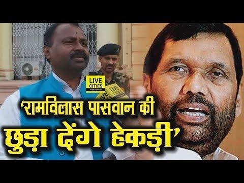 Lok Sabha Election 2019: Shiv Chandra Ram ने किया बड़ा दावा, बोले- RJD को मिलेगी Hajipur Seat