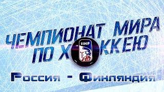 Россия Финляндия Лучшие моменты HD ЧМ 2016