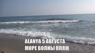 Аланья 5 августа Пляжи Море и волны