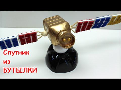 Поделки Своими Руками: Космический Спутник Миранда из Пластиковой Бутылки
