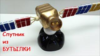 Поделки Своими Руками: Космический Спутник ''Миранда'' из Пластиковой Бутылки