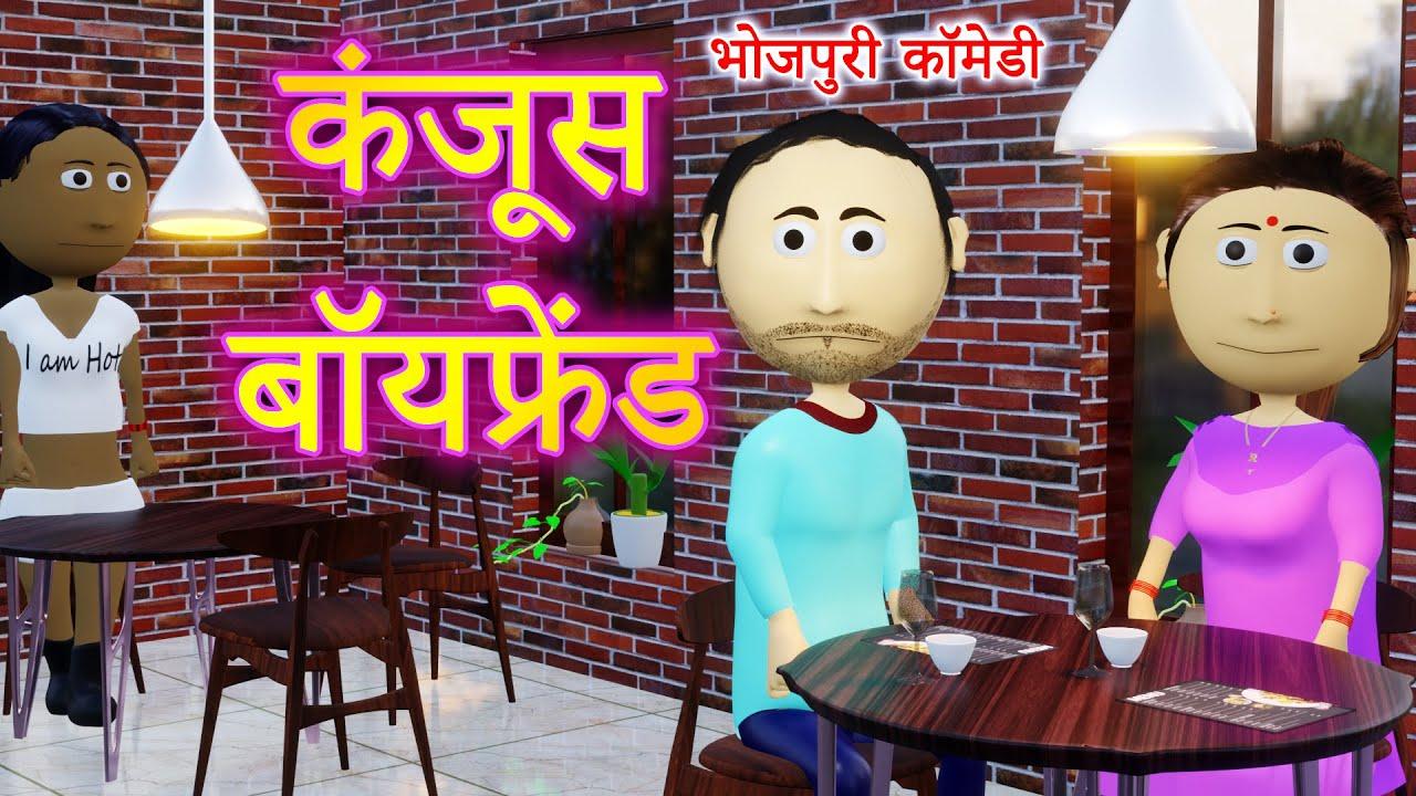 Ai Hamm || कंजूस बॉयफ्रेंड || Kanjoos Boyfriend ||  Bhojpuri Funny Cartoon || Bhojpuri Funny Video