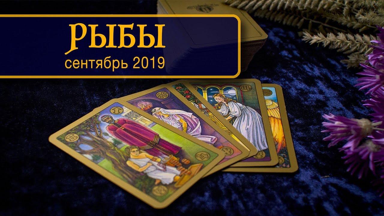 РЫБЫ — ПОДРОБНЫЙ ТАРО-прогноз на СЕНТЯБРЬ 2019. Расклад на Таро.
