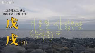 [동국힐링TV] 1부 2021년 12운성으로 보는10월 운세