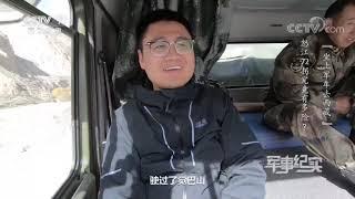《军事纪实》 20200407 坐上军车去西藏  CCTV军事