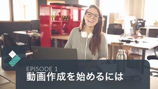 動画編集を始めよう!Filmora操作ガイド thumbnail