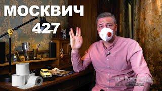 Коллекционный Москвич 427 Hachette /  – Масштабные модели | Иван Зенкевич