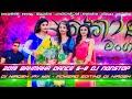 2019-Bakmaha Dance 6-8 Dj Nonstop| Aurudu Sindu| අවුරුදුද්දට ගම හෙල්ලෙන්න දාන්න මෙන්න සුපිරිම ඩීඡේ