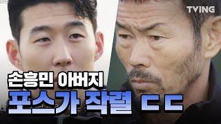 [손세이셔널] 월드클래스 손흥민의 훈련방식 (손흥민x손웅정)   son heung-min sonsational sonny