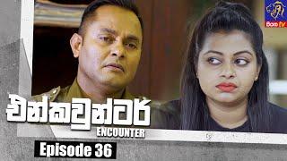 Encounter - එන්කවුන්ටර් | Episode 36 | 30 - 06 - 2021 | Siyatha TV Thumbnail