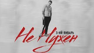 3-ий Январь - Не нужен (официальная премьера трека) cмотреть видео онлайн бесплатно в высоком качестве - HDVIDEO