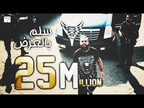 فولكينو / سلم بالعرض /  Official Music Video    Volcano Mc / Sollom bel 3rd