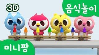 미니특공대 컬러놀이 | 먹방 놀이 | 컬러 아이스크림 먹기 | 아이스크림 먹방 | 미니팡TV 3D놀이!