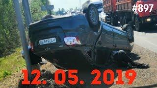 Смотреть видео ☭★Подборка Аварий и ДТП/Russia Car Crash Compilation/#897/May 2019/#дтп#авария онлайн