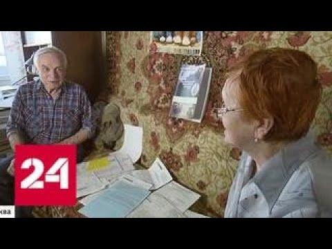 В Москве пенсионеров научат защаться от современных видов мошенничества - Россия 24