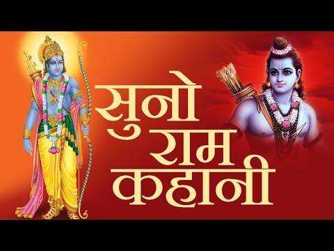 Suno Ram Kahani - Shri Ram Katha - Sampurna Ramayan - Famous Lord Shri Ram Songs - Bhakti Songs