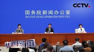 [中国新闻] 港澳办:望香港社会各界人士旗帜鲜明地反对和抵制暴力 守护法治 | CCTV中文国际