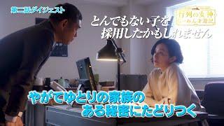 らーめん才遊記(2)
