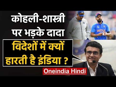 Sourav Ganguly asks Virat Kohli and Ravi Shastri on Team India's abroad failure वनइंडिया हिंदी