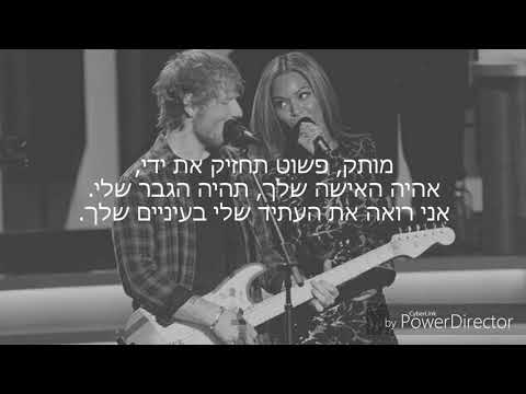Ed Sheeran & Beyoncé 'Perfect Duet' מתורגם לעברית