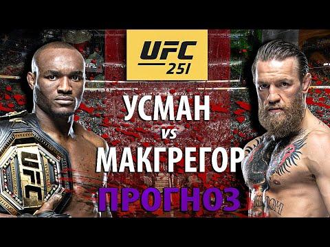 Никто не ожидал! UFC 251: Конор Макгрегор Vs Камару Усман за пояс UFC. New тройной чемп? Разбор боя.
