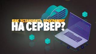 Как установить программу на сервер ?