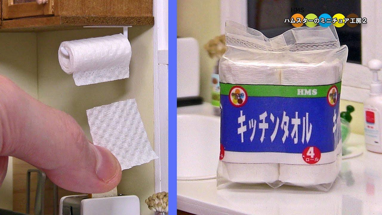 ミニチュアキッチンタオル作ってみた! DIY Miniature Paper towel