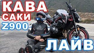 лАЙВ ОБЗОР: Кавасаки Z900 от 0 до 100 за 0.5 секунды