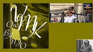 Mahadeshwara Daye Baarade Kannada Devotional Karaoke Instrumental Cover on Banjo Bulbul Tarang