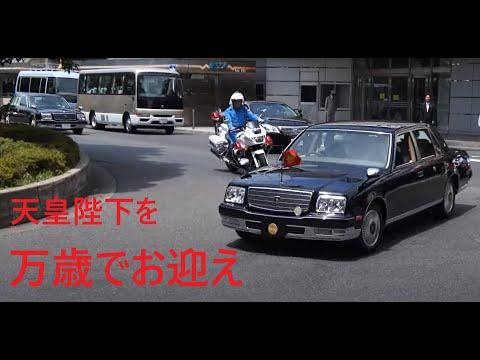 天皇陛下が名古屋に来られた!右翼が万歳合唱で歓迎!