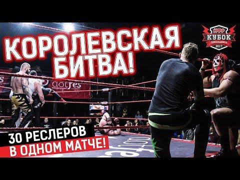 НФР: Кубок Президента 2017 -  Королевская битва!