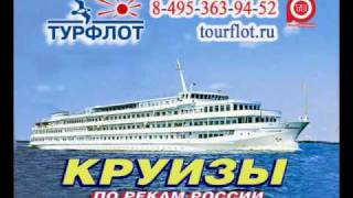 Круизы на теплоходах по рекам России(, 2009-12-22T22:36:51.000Z)