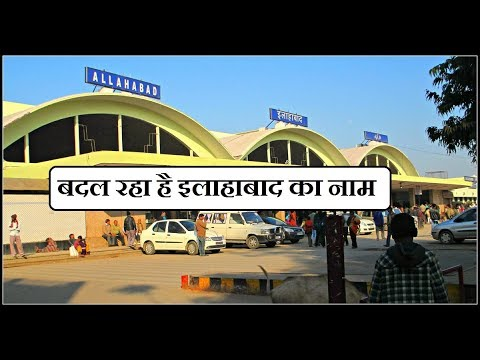 Allahabad का नाम बदल रहा है..... प्रस्ताव हुआ मंज़ूर