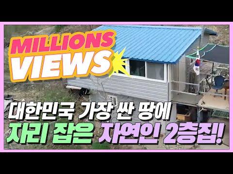 대한민국에서 가장 싼 땅에 자리 잡은 자연인의 2층 집! [자연인  다시보기]