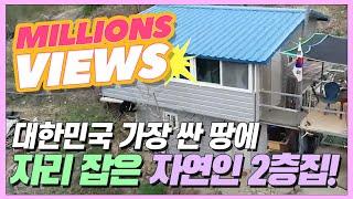 대한민국에서 가장 싼 땅에 자리 잡은 자연인의 2층 집! [자연인| 다시보기]