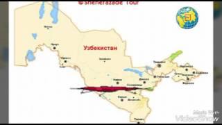 Узбекистан город КАРШИ
