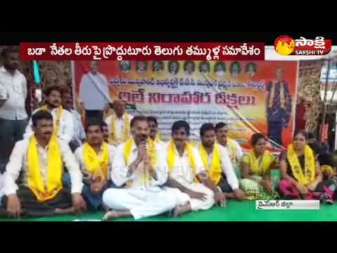 Badvel TDP Leaders Unhappy  || Telugu Desam Party workers protest against  Leaders