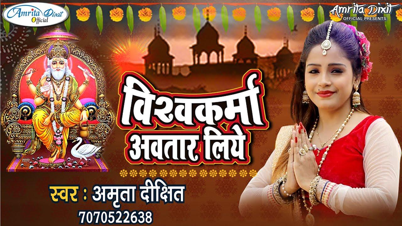 विश्वकर्मा पुजा भजन | विशवकर्मा अवतार लिये | Amrita Dixit | Vishkarma Bhajan 2020