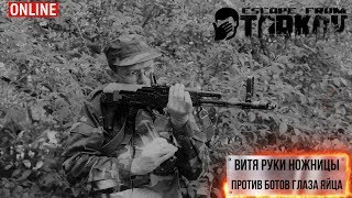 Стрим Escape from Tarkov - Руки ножницы. 18+