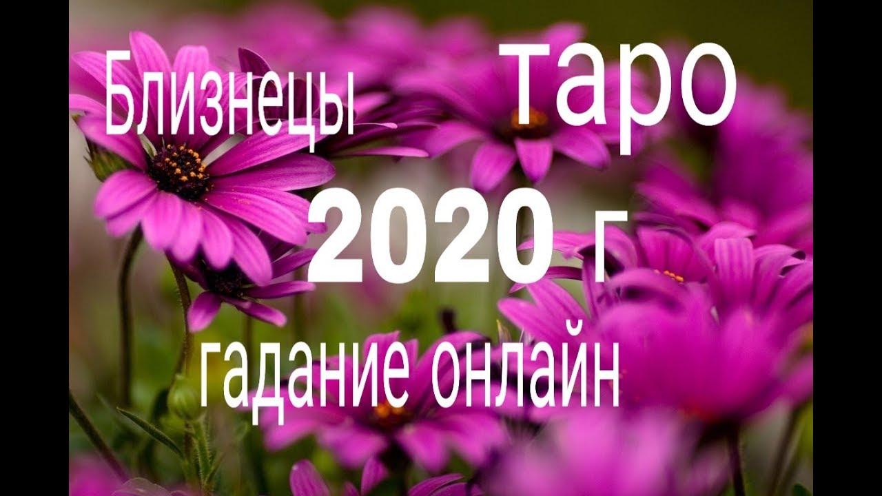 БЛИЗНЕЦЫ 2020г. ТАРО ГАДАНИЕ ОНЛАЙН ТЕНДЕНЦИИ ГОДА