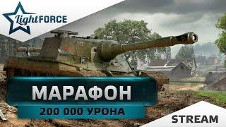 МАРАФОН НА 200 000 УРОНА - ОБЪЕКТ 268