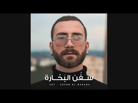 Zef - Sofon El Bahara [Official Lyric Video] (2020) / زاف - سفن البحارة