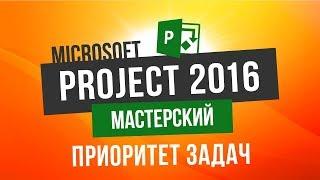 Microsoft Project 2016 Мастерский Урок 3 Выравнивание и приоритет задач