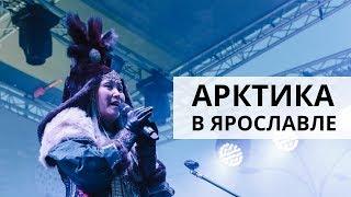 Арктика в Ярославле: отдохнули в яранге и попробовали калитку