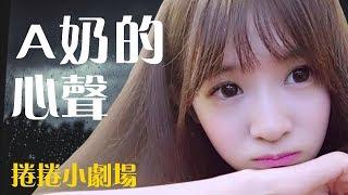 【M.E. 蛋捲】捲捲小劇場 - A奶的心聲 By Miho thumbnail