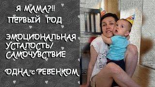 Я МАМА?! ПЕРВЫЙ ГОД/ЭМОЦИОНАЛЬНАЯ УСТАЛОСТЬ/САМОЧУВСТВИЕ/ОДНА С РЕБЕНКОМ