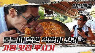 (EN) ※소름주의※ 가평 맛집 뿌시러 갔다가 와썹맨 출연자랑 재회? (feat. 이근 대위)ㅣ와썹맨2(WassupMan2) ep.11ㅣ박준형