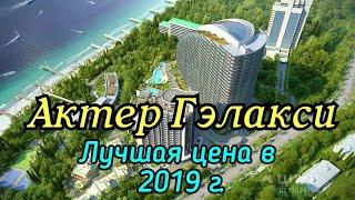 Актер Гэлакси недвижимость бизнес класса/Купить недвижимость в Сочи и Адлере/Квартира у моря