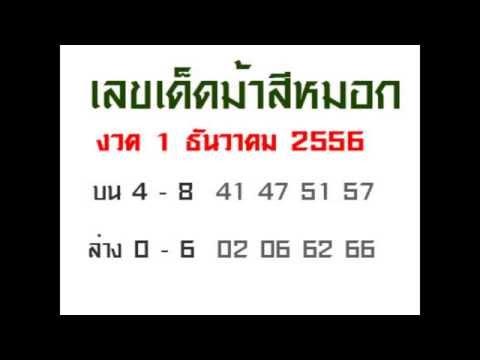 เลขเด็ด ม้าสีหมอก หวยเด็ด เลขเด็ด เลขเด็ดงวดนี้ หวยดัง ตัวเดียว งวด 01/12/57 สถิติ(1 ธันวาคม 2557)