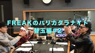 FREAK / FM福岡 FREAKのバリカタラナイト替玉編#2